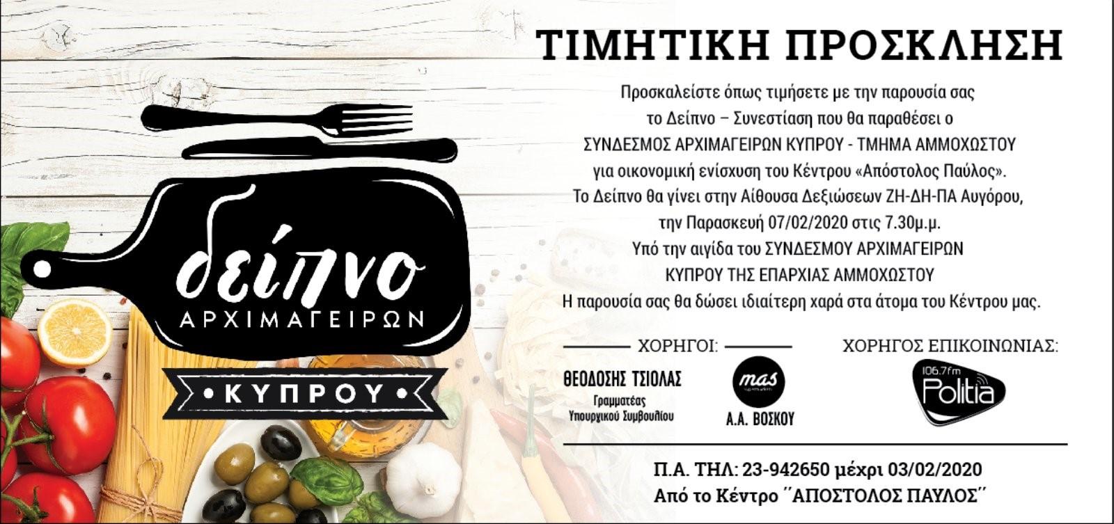 Cyprus Chefs Association - Charity dinner, February 2020, Invitation