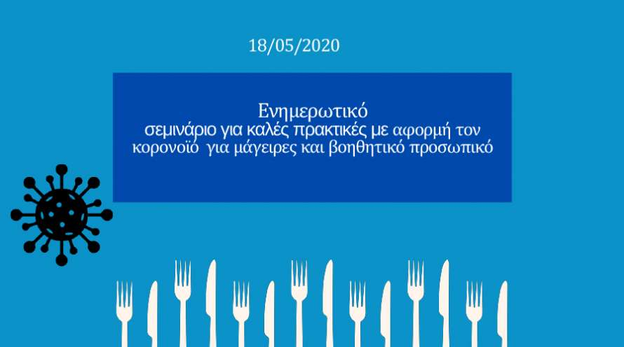 Cyprus Chefs Association - Presentation of Online Seminar