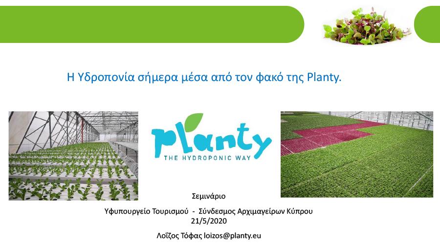 Cyprus Chefs Association - Presentation of Online Seminar